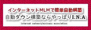 ネットでMLMバナー2